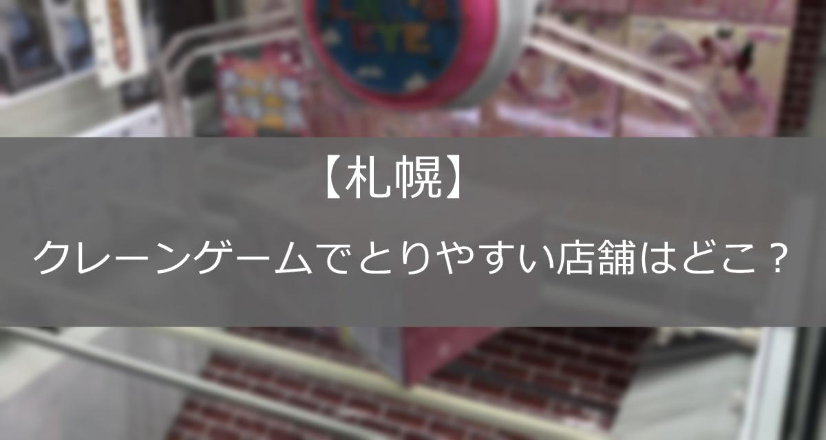 札幌 クレーンゲーム 取りやすい店