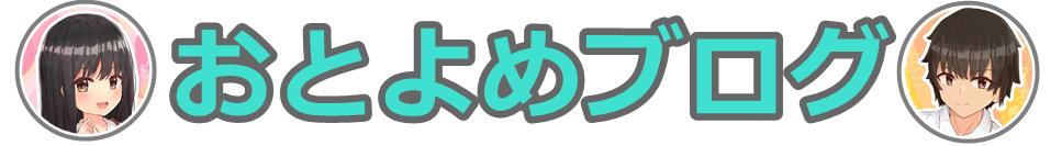 おとよめブログ