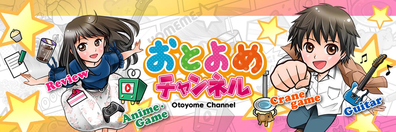 おとよめチャンネル1