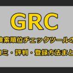 検索順位チェックツールGRCの口コミ・評判は?ダウンロード方法まとめ