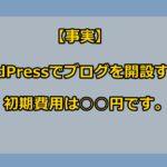 WordPressでブログを開設する時の初期費用は○○円です【安く済ませる方法あります】