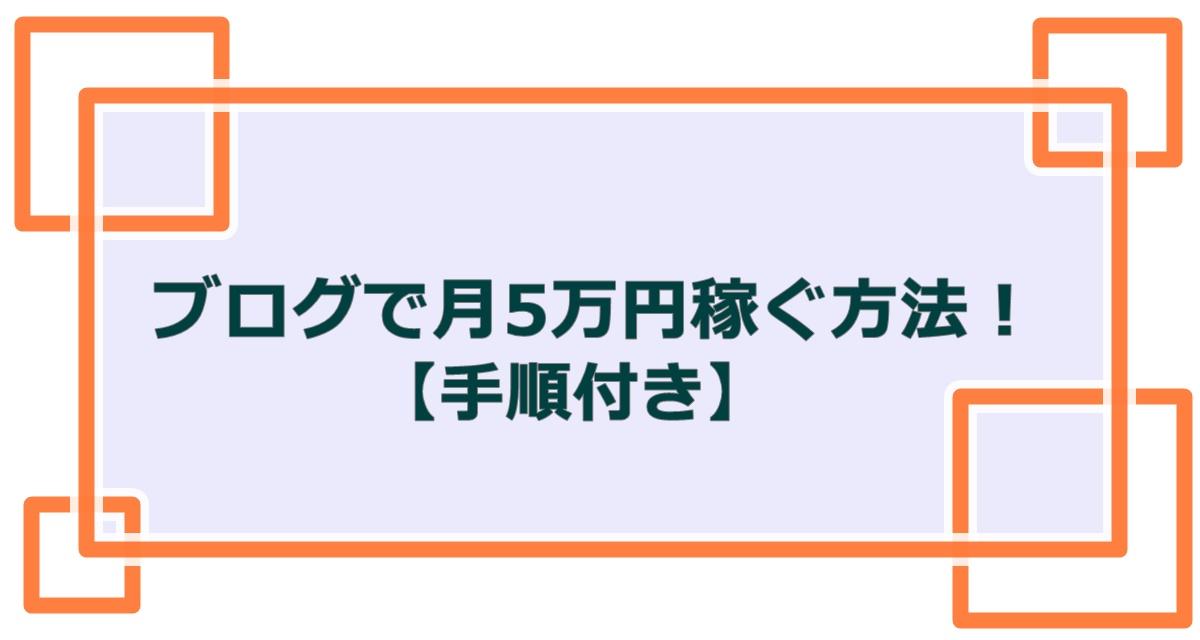 ブログで月5万円を稼ぐ方法