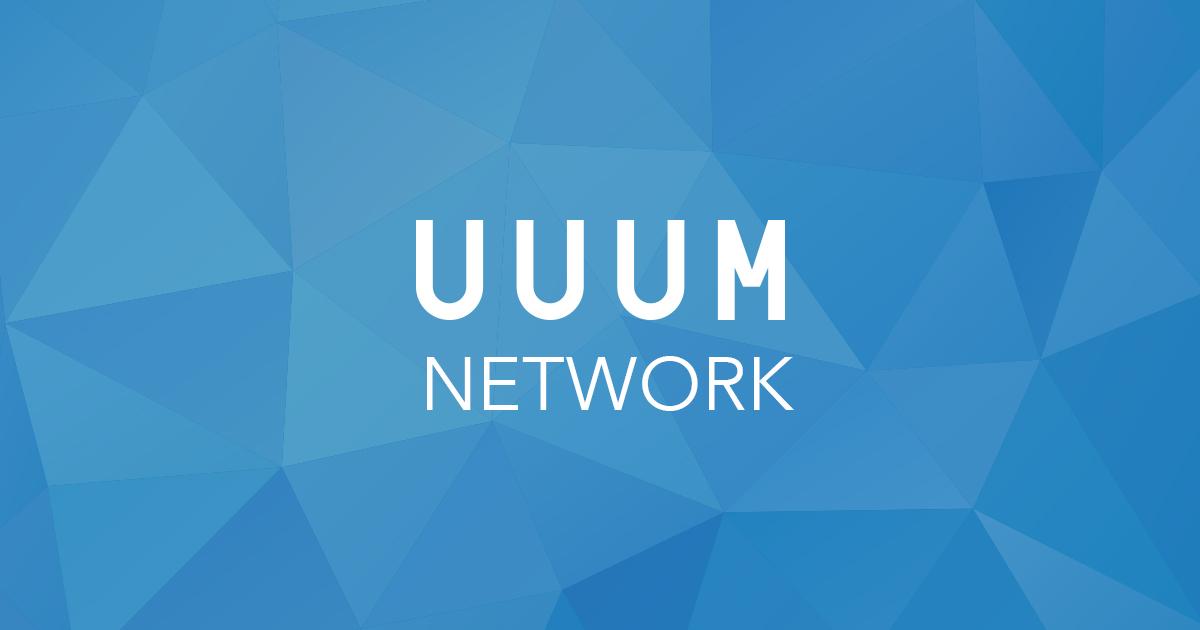 UUUMネットワークより